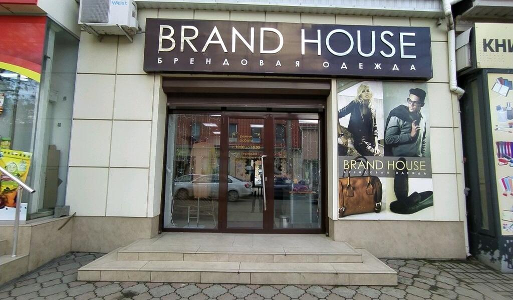 House Интернет Магазин Симферополь