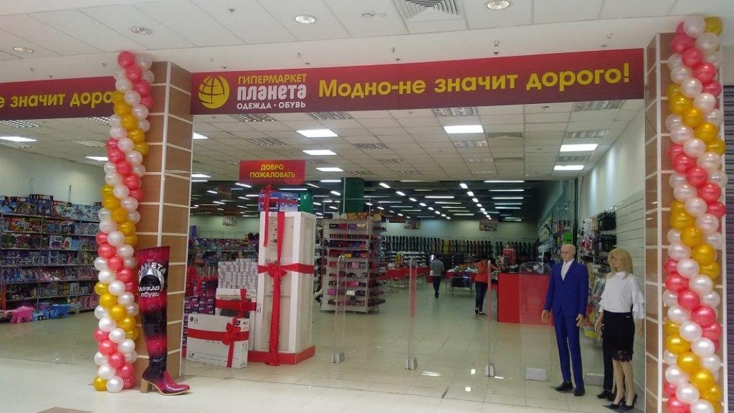 Магазин Планета Одежды И Обуви В Мурманске