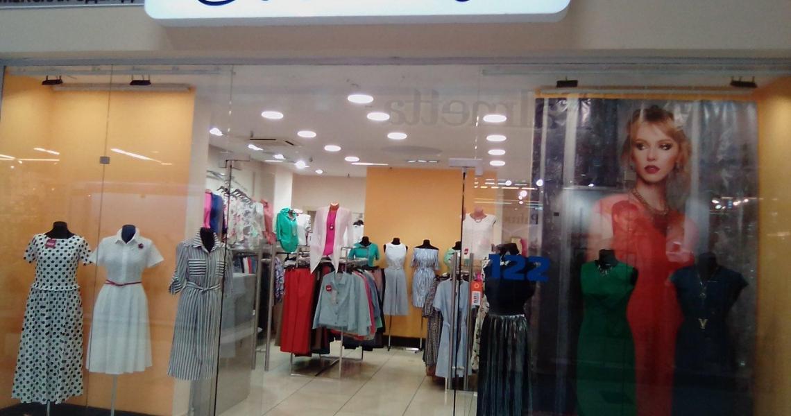 Эврика Новый Уренгой Магазин Одежды